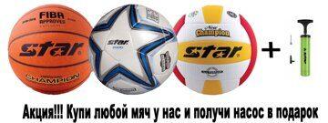 Мячи564634645645645645